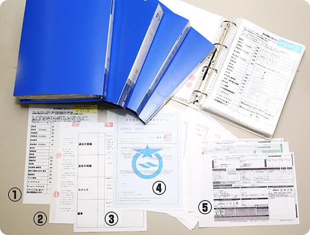 認定業者の審査書類