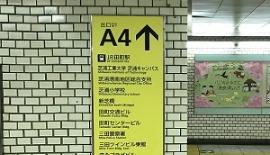 A4番出口から出て下さい。