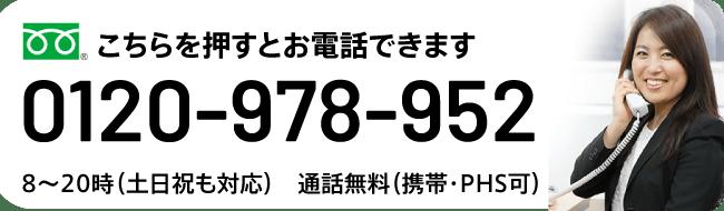0120-324-719 8〜20時(土日祝も対応) 通話料無料(携帯・PHS可)