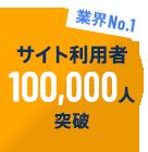 業界NO.1 サイト利用者75,000人突破