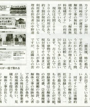 「リフォーム産業新聞」に紹介されました