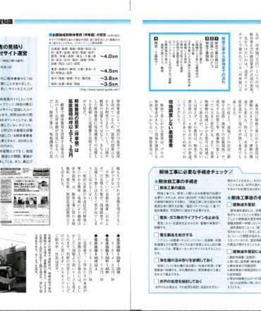 土地資産家向け独占経営情報誌「家主と地主vol.43」に掲載されました