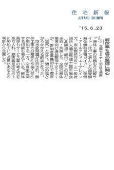 不動産・住宅情報誌「住宅新報」に掲載されました