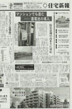 「住宅新聞」に掲載されました