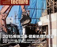 解体工事&建設リサイクル情報誌「E-CON tecture」2015年1月号に掲載されました