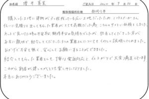 増井真実 様 2020/9/30