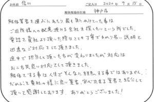 信川 様 2020/9/15