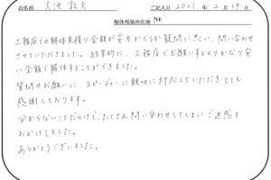 大池敦夫 様 2021/3/5