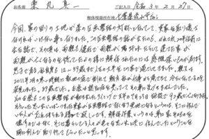 薬丸真一 様 2021/3/5