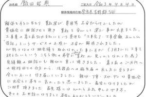 飯田昭典 様 2021/4/4