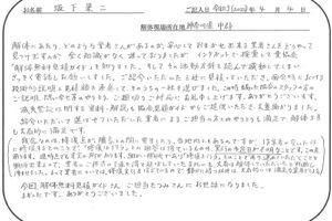 坂下栄二 様 2021/4/4