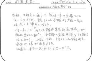 柞磨英慈 様 2021/4/10