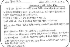 安田英作 様 2021/4/19