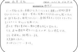 高岸浩和 様 2021/4/14