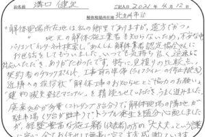 溝口健次 様 2021/4/12