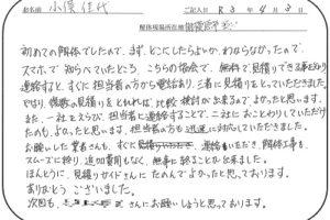 小俣佳代 様 2021/4/3