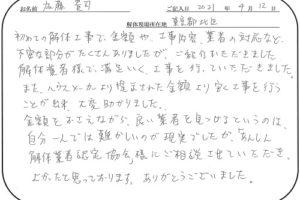 加藤貴司 様 2021/4/12