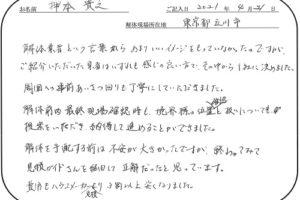 押本貴之 様 2021/4/21