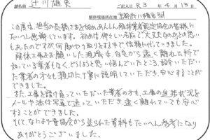 辻川雄史 様 2021/4/13