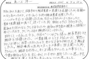 尾ノ上洋一 様 2021/4/12