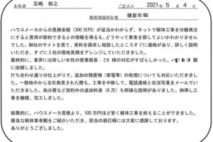 五嶋裕之 様 2021/5/4