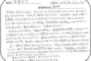 安藤紀子 様 2021/5/3