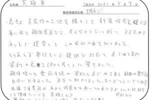 京極貫 様 2021/5/7