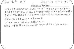 落合知子 様 2021/4/28