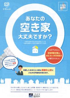 「2021墨田区 あなたの空き家大丈夫ですか?」に掲載されました