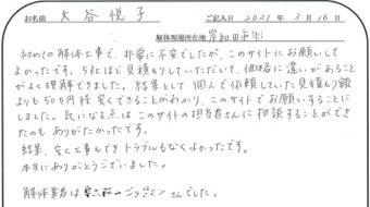 大谷悦子 様 2021/3/16