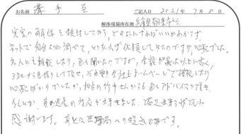 溝手至 様 2021/7/8