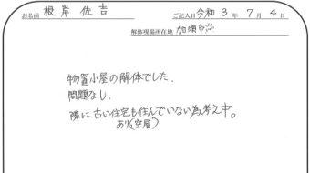 根岸佐吉 様 2021/7/4