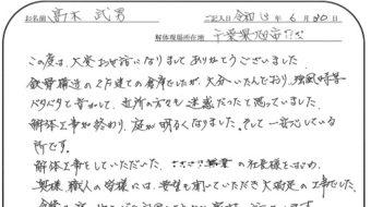 髙木武男 様 2021/6/30