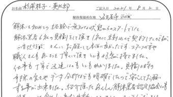 杉浦英太郎 様 2021/8/2