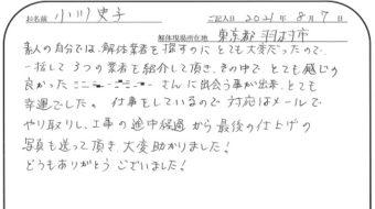 小川史子 様 2021/8/7
