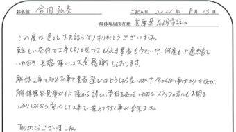合田弘美 様 2021/8/13