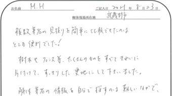 M.H 様 2021/8/23