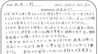 和田一郎 様 2021/8/9