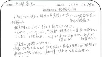 中湖康太 様 2021/8/15