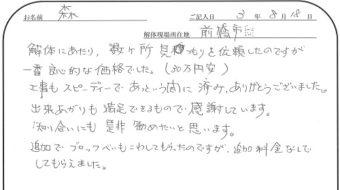 森 様 2021/8/18