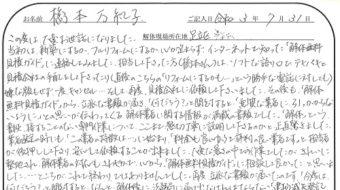 橋本万紀子 様 2021/7/31
