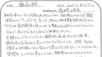 飯塚誠 様 2021/8/17