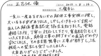 正呂地優 様 2021/8/16