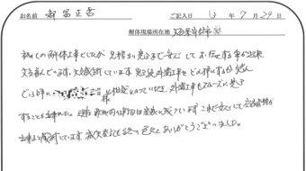 都留正喜 様 2021/7/29