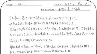 M.D 様 2021/9/2