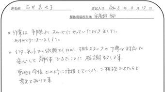 石井美也子 様 2021/8/27