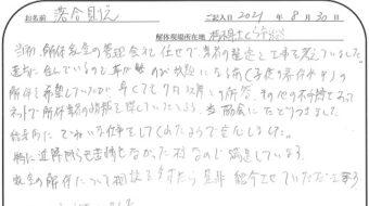 落合則之 様 2021/8/30