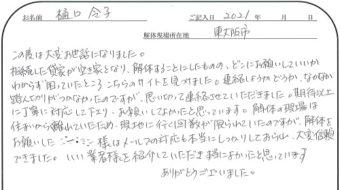 樋口令子 様 2021/9/10