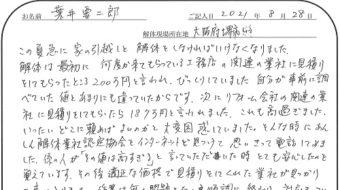 葉井要二郎 様 2021/8/28