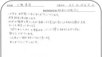 二瓶栄治 様 2021/10/5